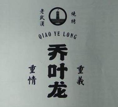 喬葉龍老武漢燒烤加盟