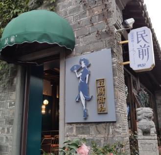 民前豆腐甜品加盟