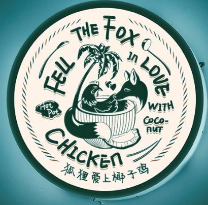 狐貍愛上椰子雞