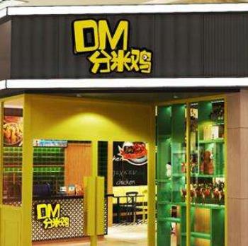 DM分米料理