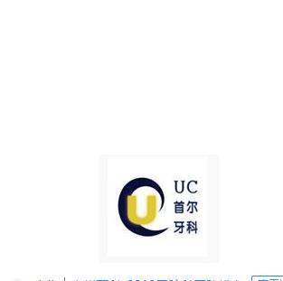 UC首爾牙科