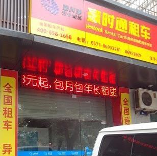 赢shi通汽che租赁