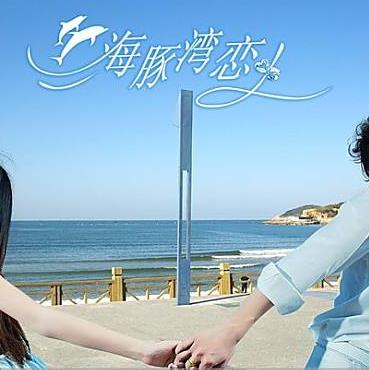 海豚灣戀人婚紗攝影