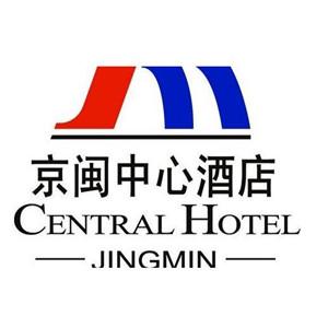 京闽中心酒店诚邀加盟