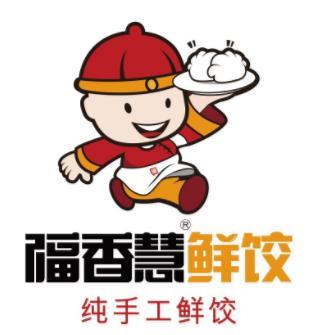 福香慧饺子诚邀加盟