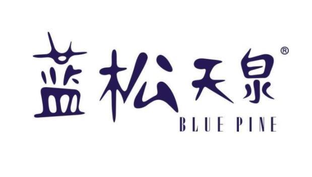 藍松天泉水加盟