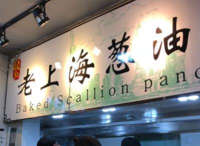 老上海葱油饼加盟