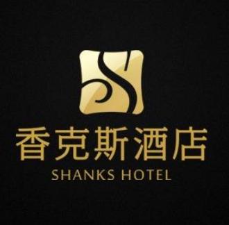 厦门香克斯酒店加盟