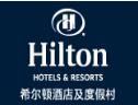 希爾頓酒店集團