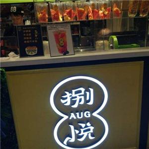 捌悦热狗水果茶