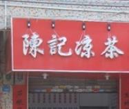 陈记凉茶诚邀加盟
