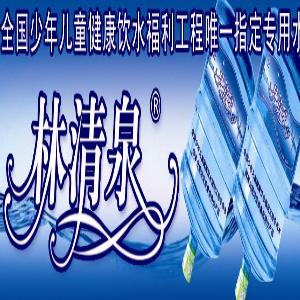 lin清泉