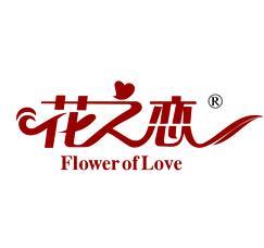 花之戀鮮花店