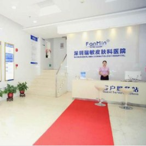 深圳瑞敏皮膚科醫院