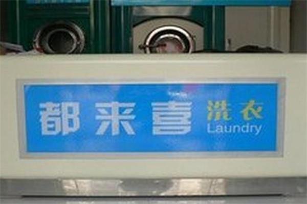 都来喜洗衣加盟