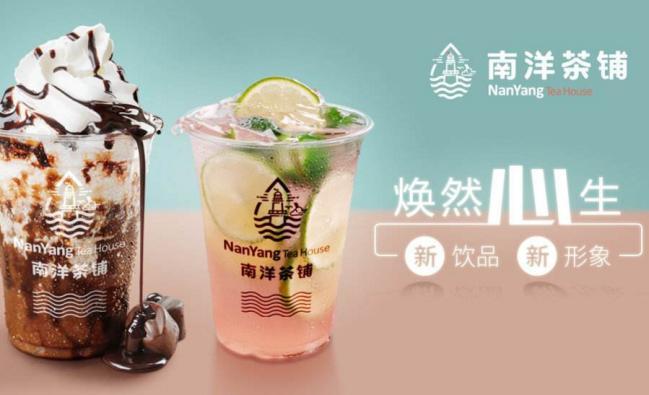 南洋茶铺饮品