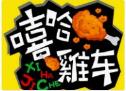 嘻哈雞車烤雞漢堡