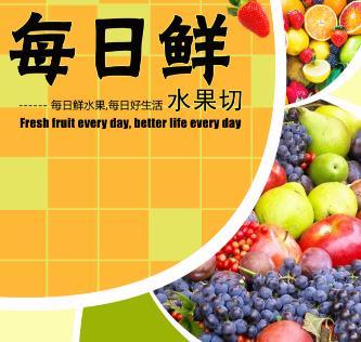 每日鲜水果