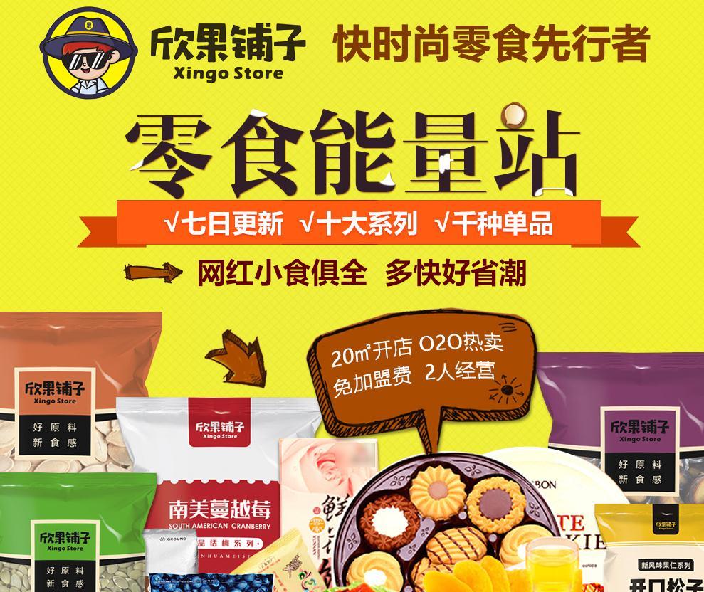 欣果铺子零食站海报