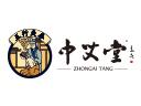 zhong艾堂
