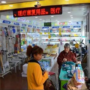 纽西兰药店