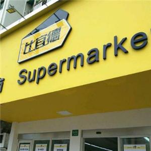 比宜德超市
