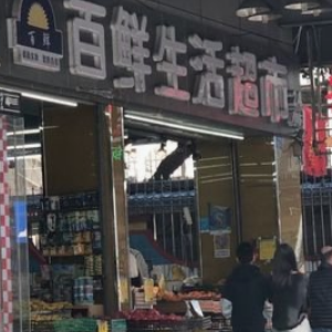 百鮮生活超市