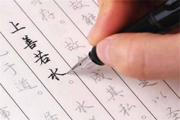 人人练字练习