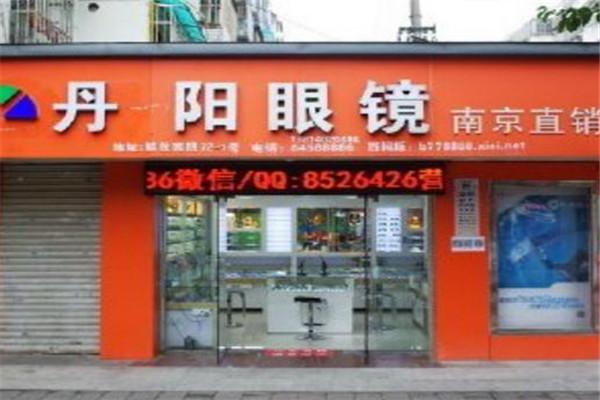 丹阳眼镜店加盟费用