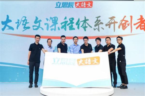 北京立思辰加盟