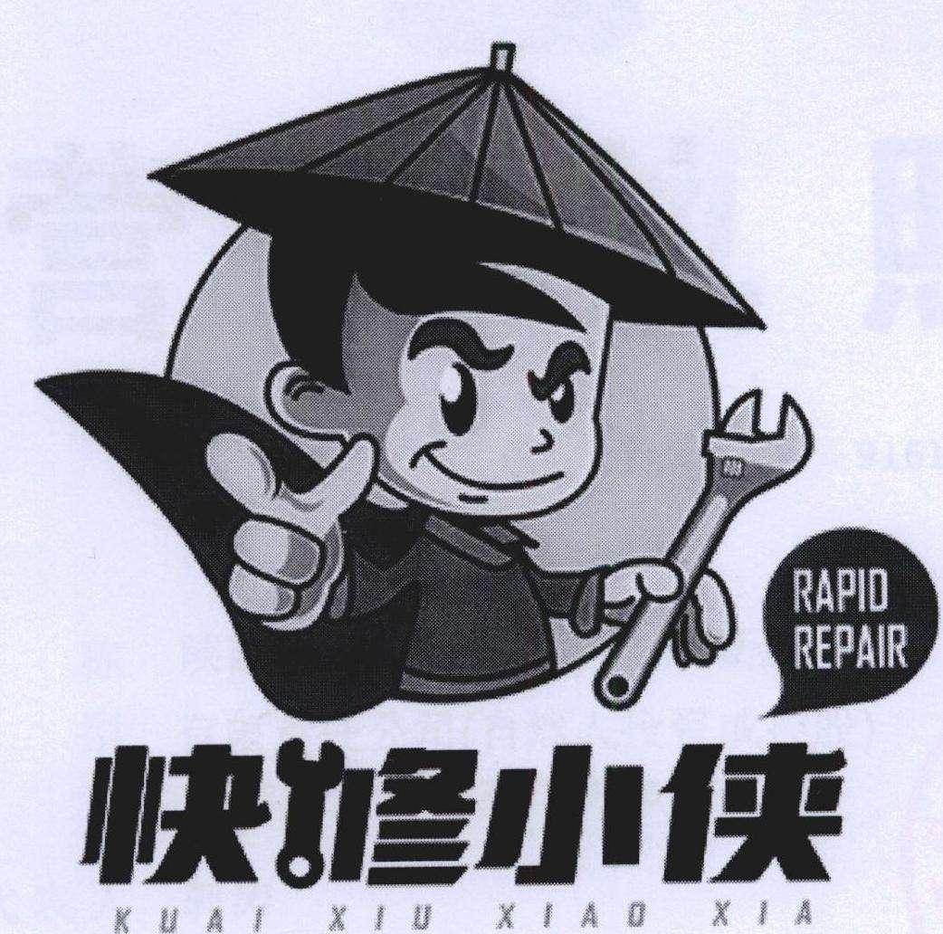 快修小侠加盟.jpg