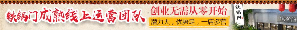 鐵鍋門江湖大蝦