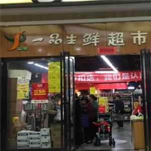 一品生鲜超市