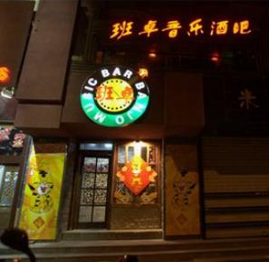 班卓音樂酒吧