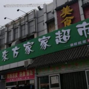 东方家家超市