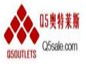 Q5奧特萊斯品牌折扣