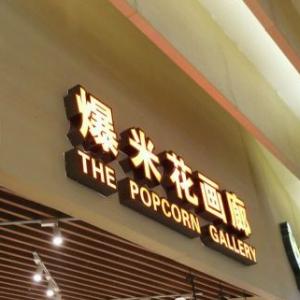 爆米花畫廊