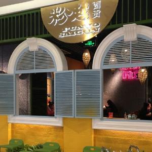 粉越西贡越南餐ting