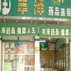 丰泽药品药店加盟