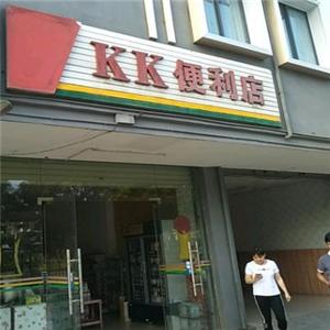 kk便利店