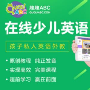 趣趣ABC在线少儿英语加盟图片