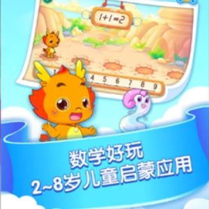 小伴龙玩数学加盟图片