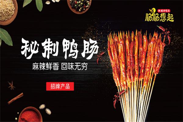 腸腸想起制造烤鴨腸產品海報