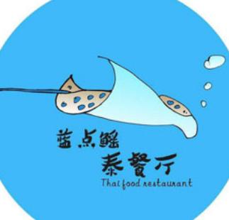 蓝点鳐泰餐厅加盟