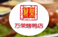 万荣烤鸭店