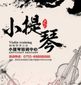 小提琴培训班诚邀加盟
