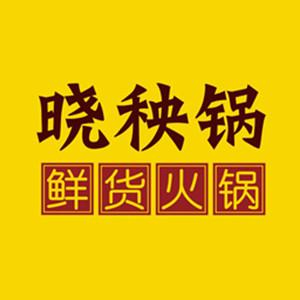 晓秧锅鲜货火锅诚邀加盟