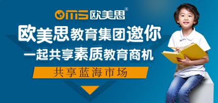 北京歐美思教育