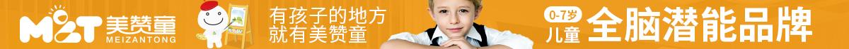 美赞童优能全脑教育