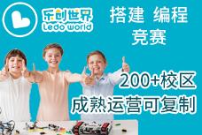 北京樂創世界機器人